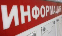"Стенд ""Информация""вариант ""Престиж"", 75 х 75 см, 6 карманов"