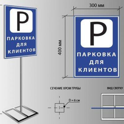 """Схема,табличка """"Парковка для клиентов"""""""