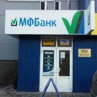 вывеска и входная группа отделения банка
