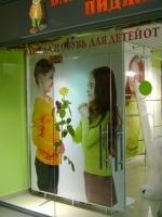 оформление витрины плакатами