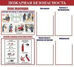 пример дизайна информационного стенда пожарная безопасность