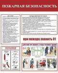 пример оформления информационного стенда по пожарной безопасности