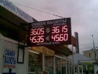 информационное табло  - панель-кронштейн курсов обмена валют