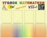 пример информационного стенда классный уголок для урока математики