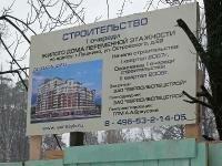 """информационный щит """"паспорт объекта"""" на стройплощадку"""
