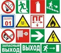 таблички и плакаты по пожарной безопасности