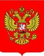Федеральный закон Российской Федерации от 13 марта 2006. N 38-ФЗ «О рекламе»