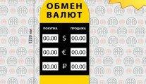 """Штендер """"ОБМЕН ВАЛЮТ"""", АРОЧНЫЙ"""
