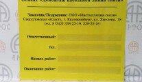 """Стенд """"Паспорт объекта"""" с карманами"""