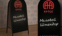 Меловой штендер с нанесенным логотипом (наклейка)