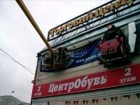 ремонт и обслуживание рекламных конструкций