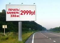 печать баннера 6хз на магистральные рекламные щиты