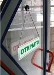 """спецпредложение - табличка """"открыто закрыто"""" за 98 руб!"""